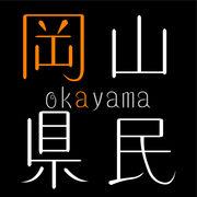 岡山の県民