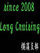 Long Cruising