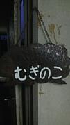 東京学芸大学「むぎのこ」