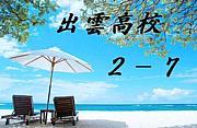 出雲高校06年卒★2-7