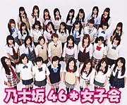乃木坂46*女子会
