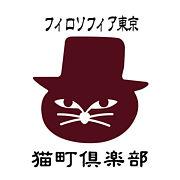猫町倶楽部フィロソフィア東京