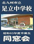 足立中昭和63年度卒業生同窓会