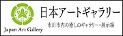 日本アートギャラリー