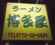八戸 博多屋 替え玉魂!
