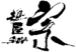 麺屋 宗 応援サミット(゚Д゚)ノ