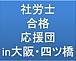 社労士合格応援団in大阪・四ツ橋