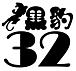 ★黒豹32★