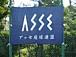 ASSE憩いの場