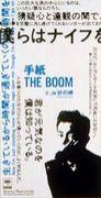 「手紙」 THE BOOM