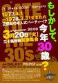 77SNAKEPOSSE 【52年会】in旭川