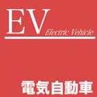 電気自動車好き!