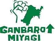 GANBARO MIYAGI