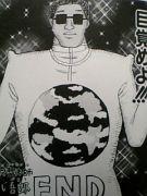 カリスマ整体師 あおすじ吾郎