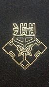 渕江中学校s61生まれの卒業生