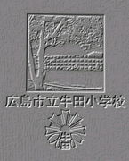 広島市立牛田小学校(85年生まれ)