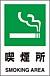 どこなの、喫煙所。